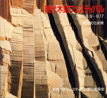 (The Modern Wood Carving Festival)