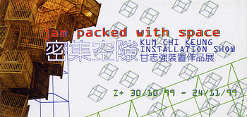 jam packed with space - KUM CHI KEUNG INSTALLATION SHOW