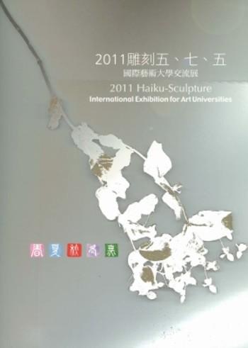 2011 Haiku-Sculpture