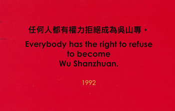 Wu Shanzhuan, But Still Red, Red Humour International ...