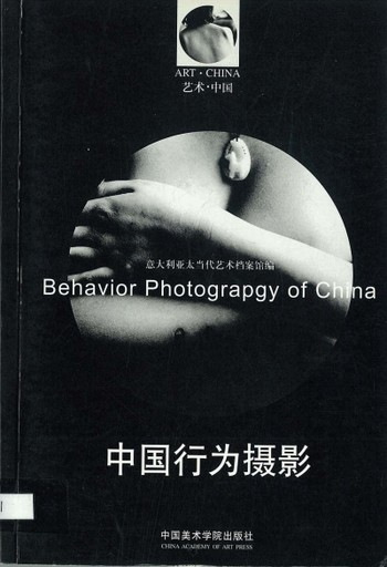 Behavior Photography of China
