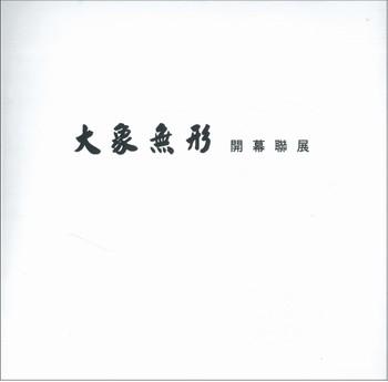 (Da Xiang Art Space Opening Exhibition)