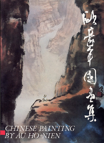 Chinese Painting by Au Ho-nien