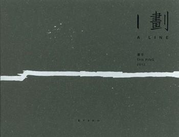 A Line: Tan Ping
