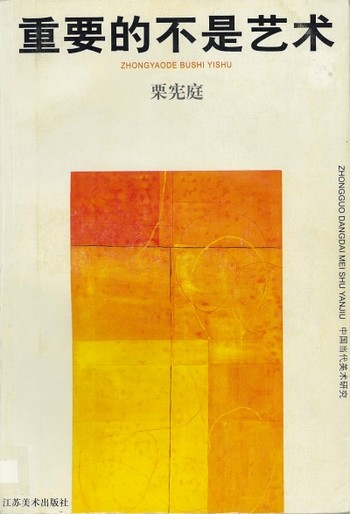 (Study of Contemporary Chinese Art: The Significance Does Not Lie in Art)