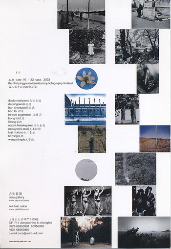 The 3rd Pingyao International Photography Festival