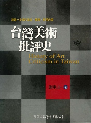 History of Art Criticism in Taiwan