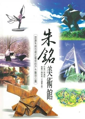 (Juming Museum)