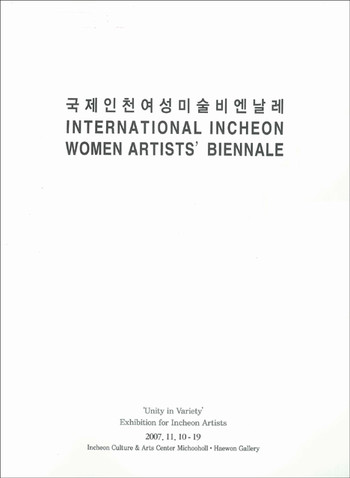 International Incheon Women Artists' Biennale | Unity in Variety: Exhibition for Incheon Artists