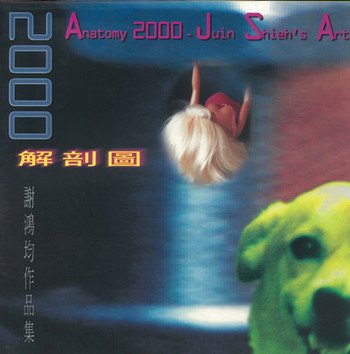 Anatomy 2000: Juin Shieh's Art