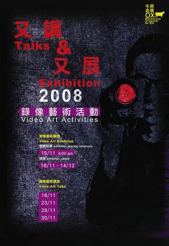 Talks & Exhibition 2008: Video Art Activities