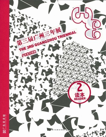 The 3rd Guangzhou Triennial: Reader 2