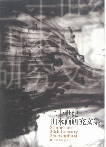 Studies on 20th Century Shanshuihua