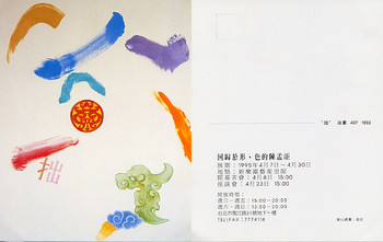 (Chen Mengchu: Back to Colour and Form)