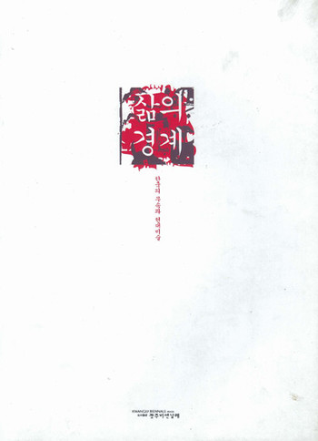 1997 Kwangju Biennale Special Exhibition -- Nomadic Passages: Folk Beliefs and Korean Contemporary A