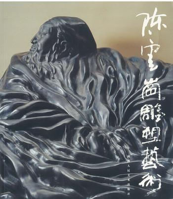 (Chen Yun Gang diao su yi shu)