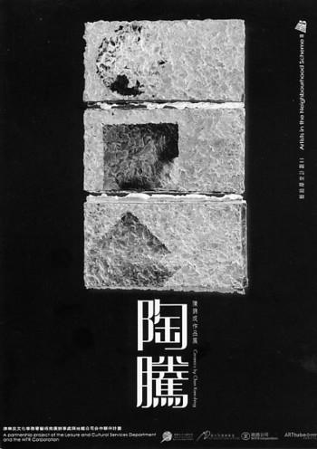 Artists in the Neighbourhood Scheme II:Ceramics by Chan Kam Shing