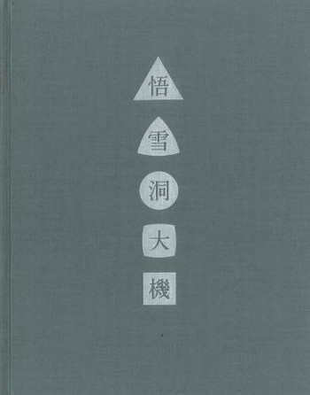 Gosetsudo-Taiki 1865 - 1952