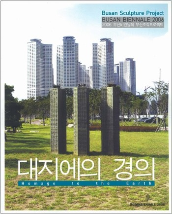 Busan Biennale 2006 | Busan Sculpture Project: Homage to the Earth