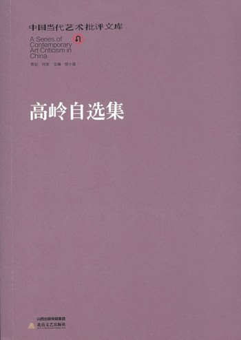(Selected Essays by Gao Ling)
