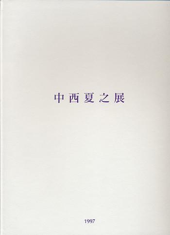 Nakanishi Natsuyuki: towards whiteness, intensity, presemce