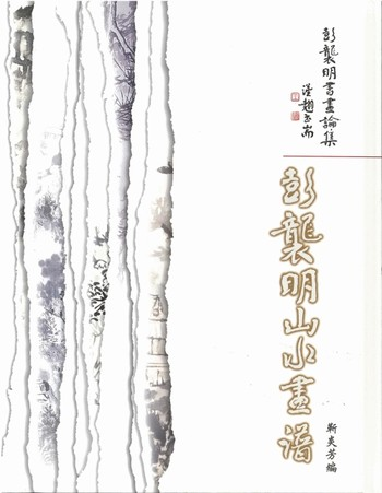 (Collected Works by Chapming Pang: Landscape Paintings by Chapming Pang)