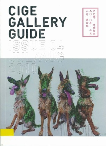 CIGE Gallery Guide (All holdings in AAA)