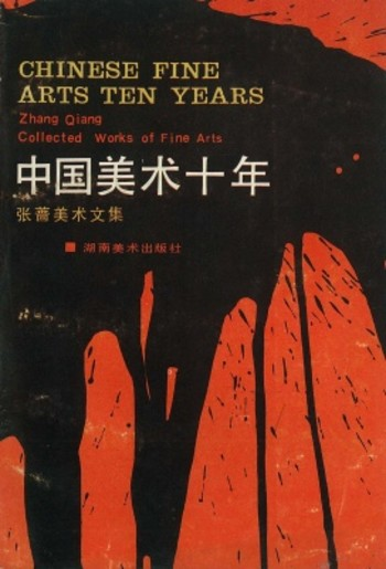 Chinese Fine Arts Ten Years: Zhang Qiang Collected Works of Fine Arts