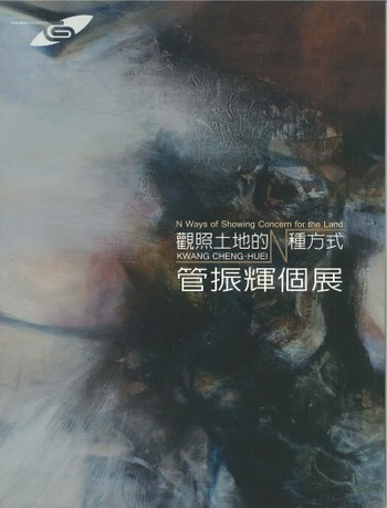 Gallery for Citizens: Kwang Cheng-huei: N Ways of Showing Concern for the Land