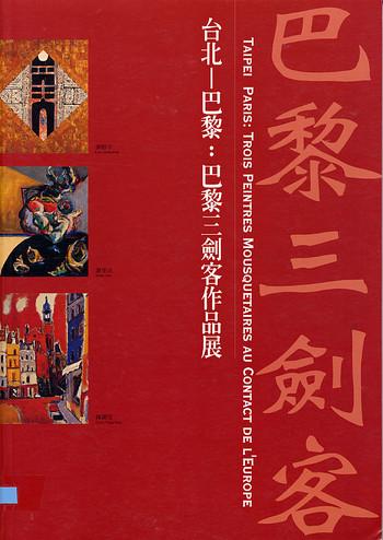 Taipei Paris: Trois Peintres Mousquetaires Au Contact De L'Europe