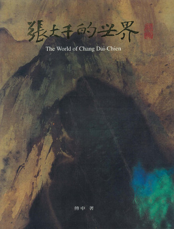 The World of Chang Dai-Chien
