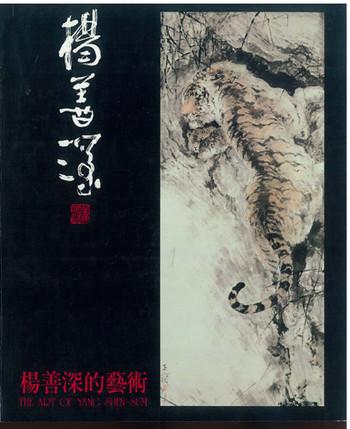 The Art of Yang Shen-Sum