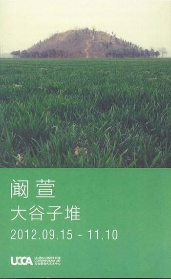 Kan Xuan: Millet Mounds