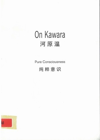 On Kawara: Pure Consciousness