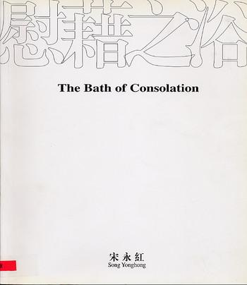 The Bath of Consolation