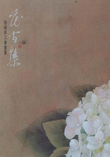 (The Exhibition of Fine Brush Paintings by Sun Fusheng)