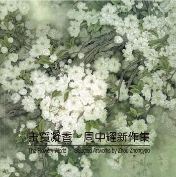 The Flowery World: Selected Artworks by Zhou Zhongyao