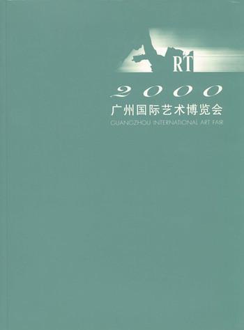 2000 Guangzhou International Art Fair