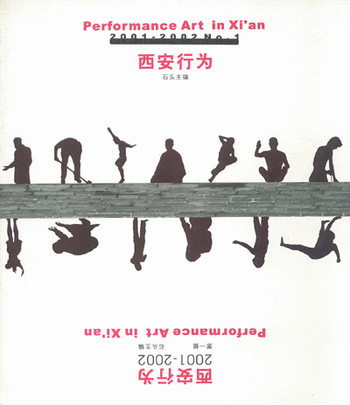 Performance Art in Xi'an 2001 - 2002 (Part 1)
