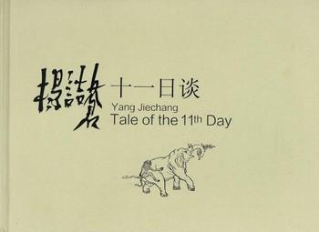 Yang Jiechang: Tale of the 11th Day