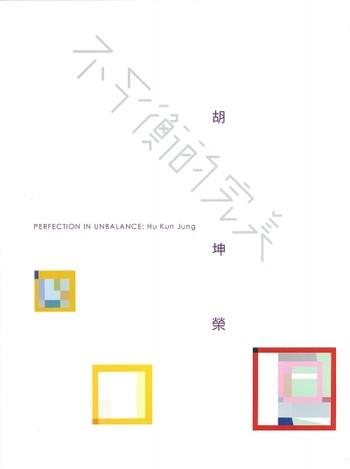 Perfection in Unbalance: Hu Kun Jung
