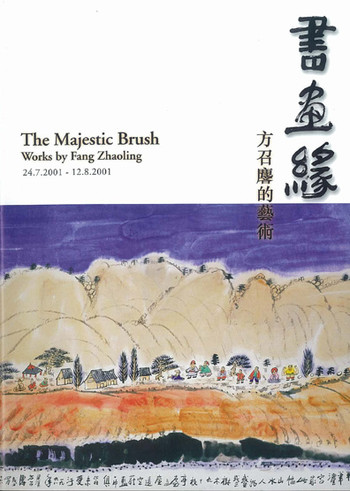 The Majestic Brush: Works by Fang Zhaoling