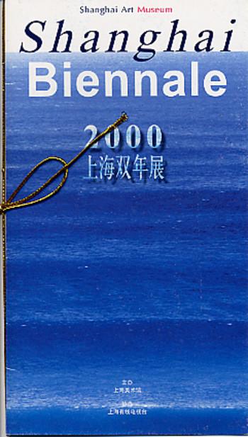 2000 Shanghai Biennale