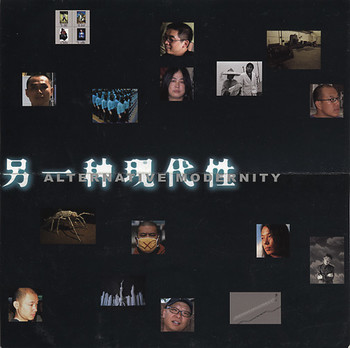 Alternative Modernity - An Exhibition of Chinese Contemporary