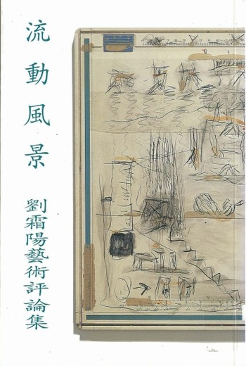 (Lau Kin Wai's Art Criticism - An Anthology)