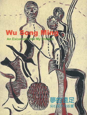 Wu Song Ming: An Excursion into My Dreams