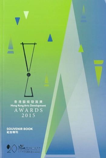 Hong Kong Arts Development Awards 2015 Souvenir Book