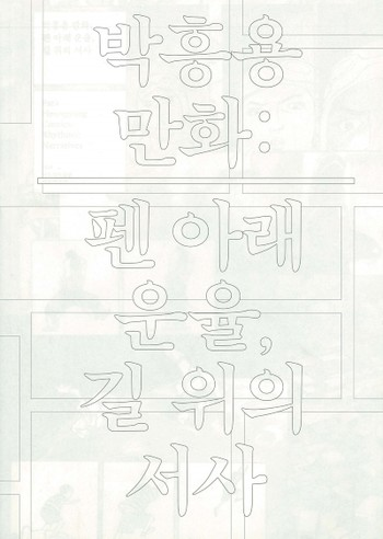 Park Heungyong Comics: Rthymic Narratives