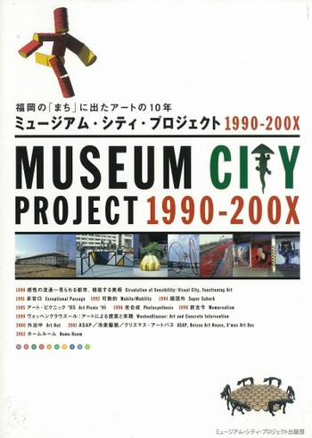 Museum City Project 1990 - 200X
