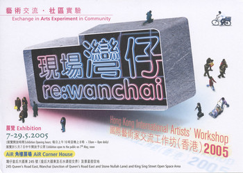 Re:Wanchai - Hong Kong International Artists' Workshop